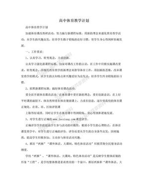 高中体育教学计划.doc
