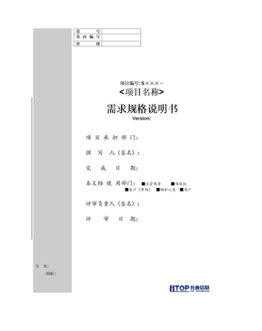 WIN-需求规格说明书.doc