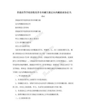 普通高等学校招收培养非西藏生源定向西藏就业协议书.doc.doc
