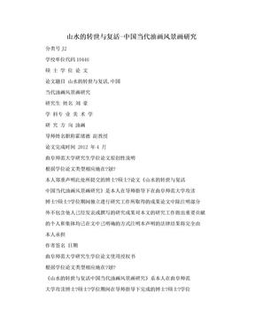 山水的转世与复活-中国当代油画风景画研究.doc