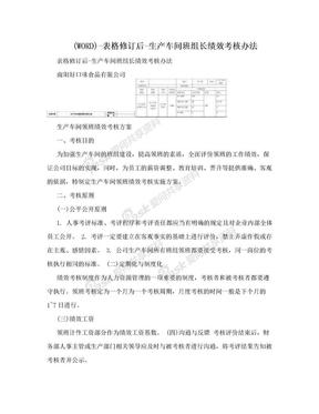 (WORD)-表格修订后-生产车间班组长绩效考核办法.doc