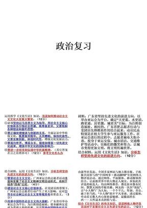 文化生活文科复习课件.ppt