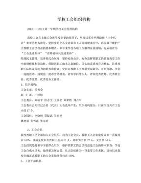 学校工会组织机构.doc