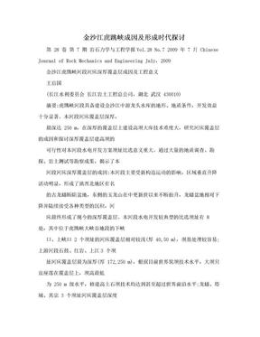 金沙江虎跳峡成因及形成时代探讨.doc