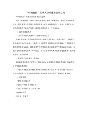 """""""唱响校园""""红歌大合唱比赛活动总结.doc"""