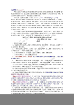《无痛一身轻》(中文版笔记).doc