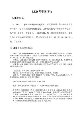 LED培训教材.doc