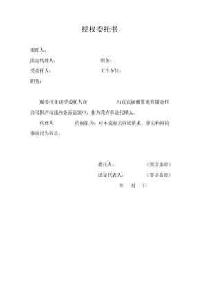 授权委托书.docx
