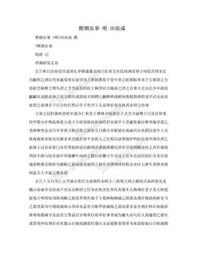 熙朝乐事-明-田汝成.doc