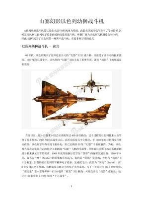 山寨幻影以色列幼狮战斗机.docx