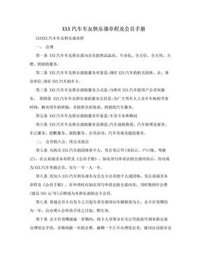 XXX汽车车友俱乐部章程及会员手册.doc
