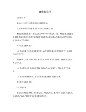 商务平台合作合同.doc