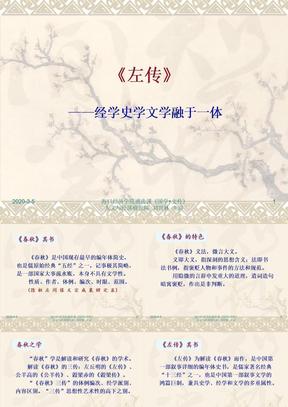 春秋左传学(海经院选修课).ppt