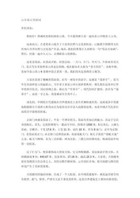 山东泰山导游词.doc