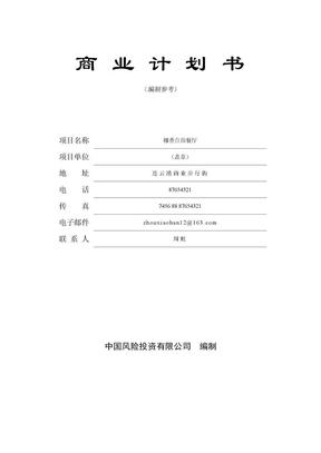 商业计划书.doc