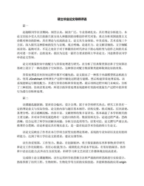 硕士毕业论文导师评语.docx