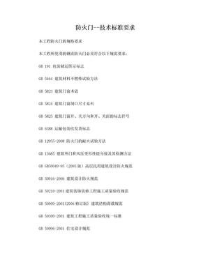 防火门技术标准要求(建议).doc
