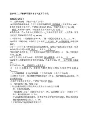 长沙理工大学机械设计期末考试题库含答案.doc