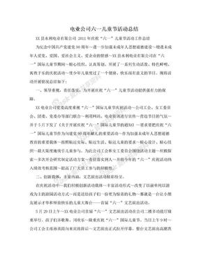 电业公司六一儿童节活动总结.doc