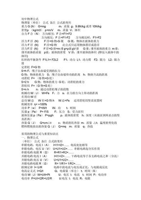 初中物理公式.doc