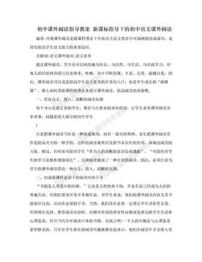 初中课外阅读指导教案 新课标指导下的初中语文课外阅读.doc