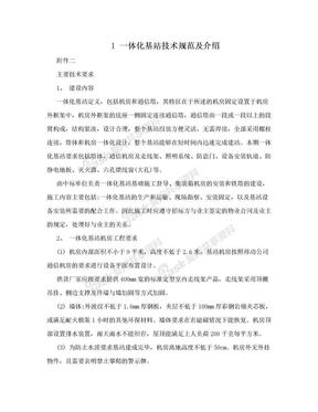 1 一体化基站技术规范及介绍.doc