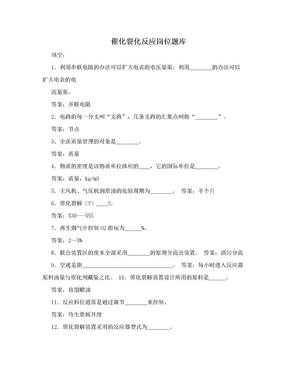 催化裂化反应岗位题库.doc
