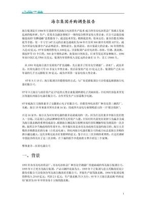 海尔集团并购调查报告.doc