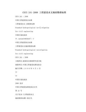 CECS 241-2008 工程建设水文地质勘察标准.doc