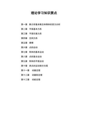 理论力学学习知识要点.pdf