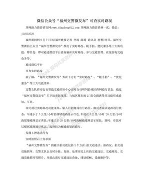 """微信公众号""""福州交警微发布""""可查实时路况.doc"""