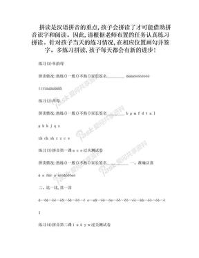 汉语拼音拼读练习.doc