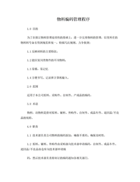 物料编码管理规范.doc