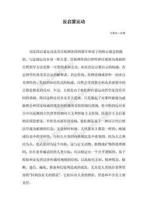 7反启蒙运动.doc