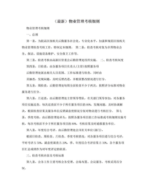 (最新)物业管理考核细则.doc
