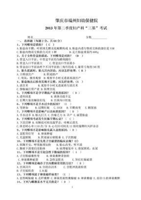 """2013年第2季度妇产科""""三基""""考试试题及答案.doc"""