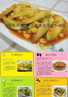 91道家常素菜菜谱(二).ppt