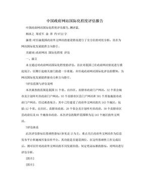 中国政府网站国际化程度评估报告.doc