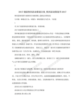 2017创意快闪活动策划方案_快闪活动策划书2017.doc
