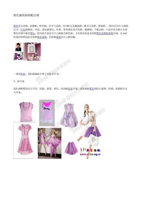 紫色服装的搭配法则.doc