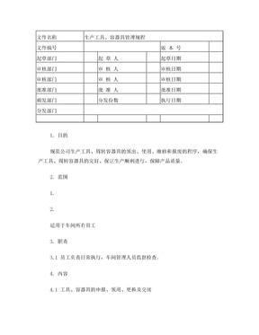 生产工具容器具管理规程.doc