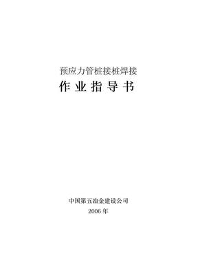 预应力管桩接桩焊接作业指导书.doc