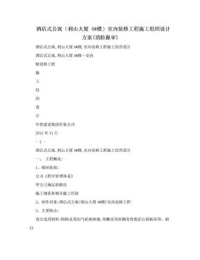 酒店式公寓(利山大厦 4#楼)室内装修工程施工组织设计方案(消防报审).doc
