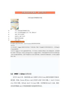 (精品)UNIX_shell范例精解(第4版).doc