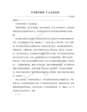 中学数学教师 个人先进事迹.doc