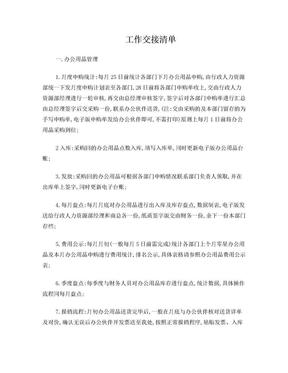 行政助理工作交接单模板(很全面).doc