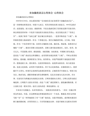 参加廉政谈话心得体会-心得体会.doc