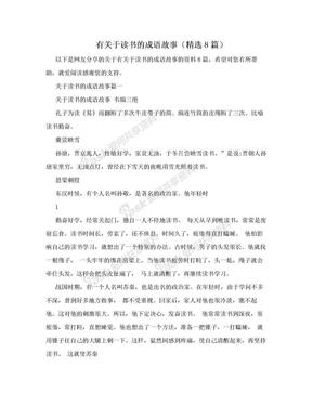 有关于读书的成语故事(精选8篇).doc