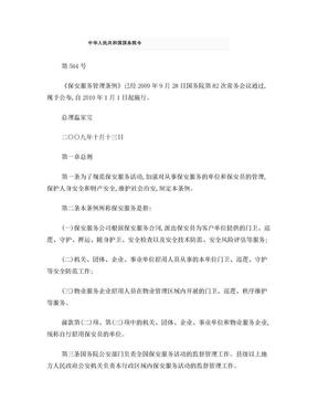 保安服务管理条例(国务院564号令).doc