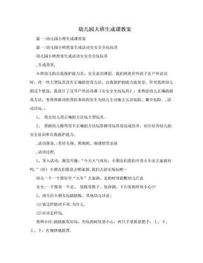 幼儿园大班生成课教案.doc